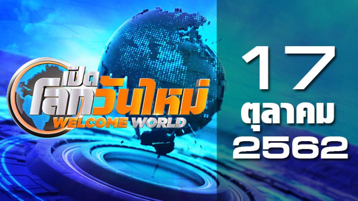 เปิดโลกวันใหม่ Welcome World 17-10-62