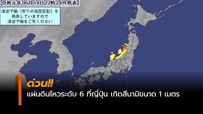 ด่วน!! แผ่นดินไหวระดับ 6 ที่ญี่ปุ่น เกิดสึนามิขนาด 1 เมตร