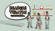Readers Theatre ชมละครจากหนังสือ…