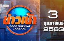 ข่าวเช้า Good Morning Thailand 03-02-63