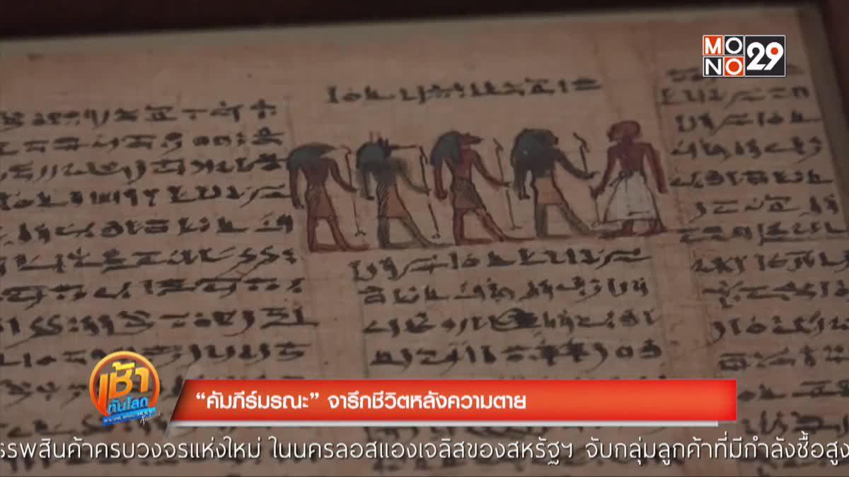 """""""คัมภีร์มรณะ"""" จารึกชีวิตหลังความตายอียิปต์"""