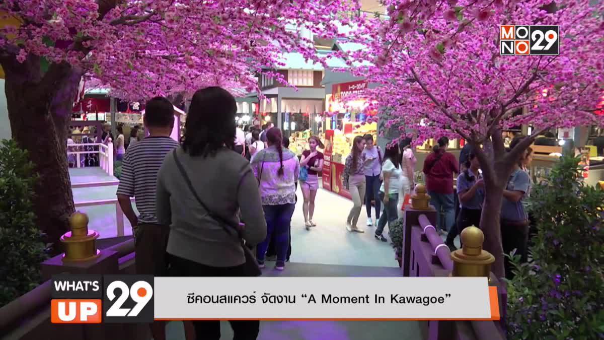 """ซีคอนสแควร์ จัดงาน """"A Moment In Kawagoe"""""""