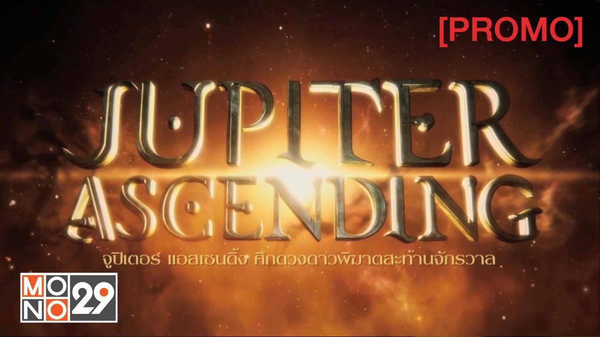 Jupiter Ascending จูปิเตอร์ แอสเซนดิ้ง ศึกดวงดาวพิฆาตสะท้านจักรวาล [PROMO]