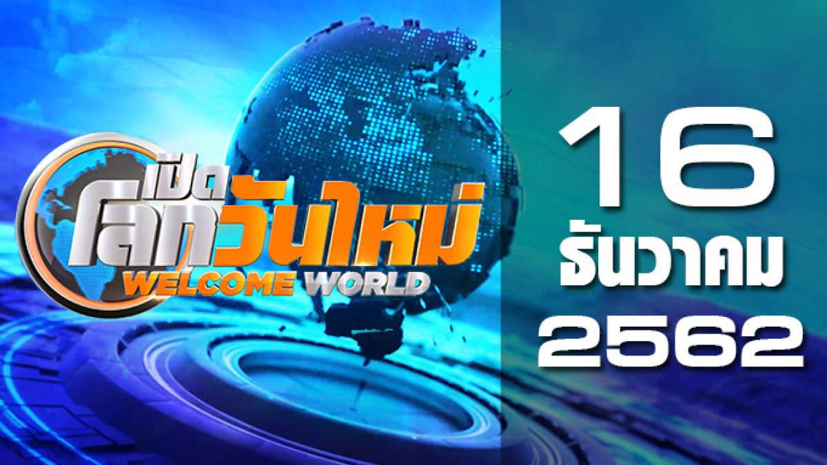 เปิดโลกวันใหม่ Welcome World 16-12-62