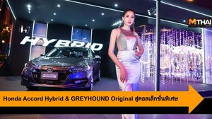 Honda Accord Hybrid & GREYHOUND Original สู่คอลเล็กชั่นพิเศษอันเจิดจรัส