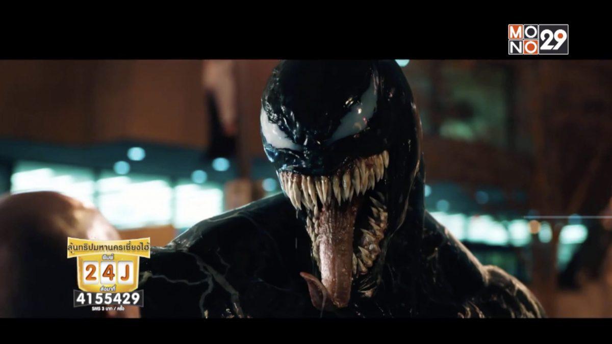 "Venom ส่งคลิปใหม่เอาใจแฟน ""ทอม ฮาร์ดี้"" แปลงร่าง"
