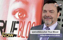 ผู้สร้างซีรีส์แวมไพร์ True Blood เตรียมรีเมคสู่ฉบับมิวสิเคิล