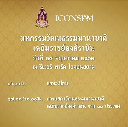 """กระทรวงวัฒนธรรม ร่วมกับ บริษัท ไอคอนสยาม จำกัด จัดงาน """"มหกรรมวัฒนธรรมนานาชาติเฉลิมราชย์องค์ราชัน"""" เนื่องในโอกาสมหามงคลพระราชพิธีบรมราชาภิเษก  25 – 26 พฤษภาคม 2562 ณ ริเวอร์ พาร์ค ไอคอนสยาม"""