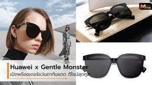 HUAWEI x Gentle Monster แว่นตากันแดดอัจฉริยะ ขายจริง 29 พ.ย. นี้