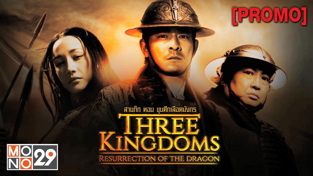 Three kingdoms สามก๊ก ตอน ขุนศึกเลือดมังกร [PROMO]