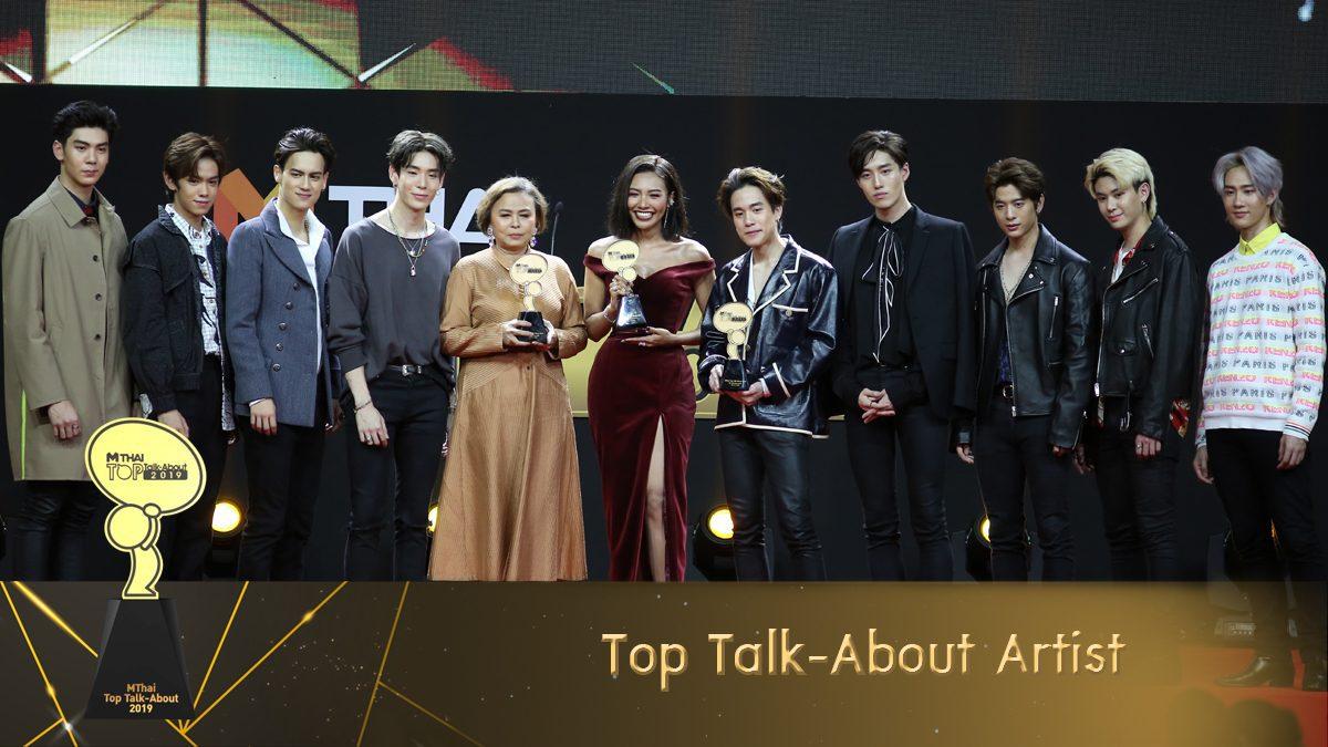 ประกาศรางวัลที่ 3 Top Talk-About Artist