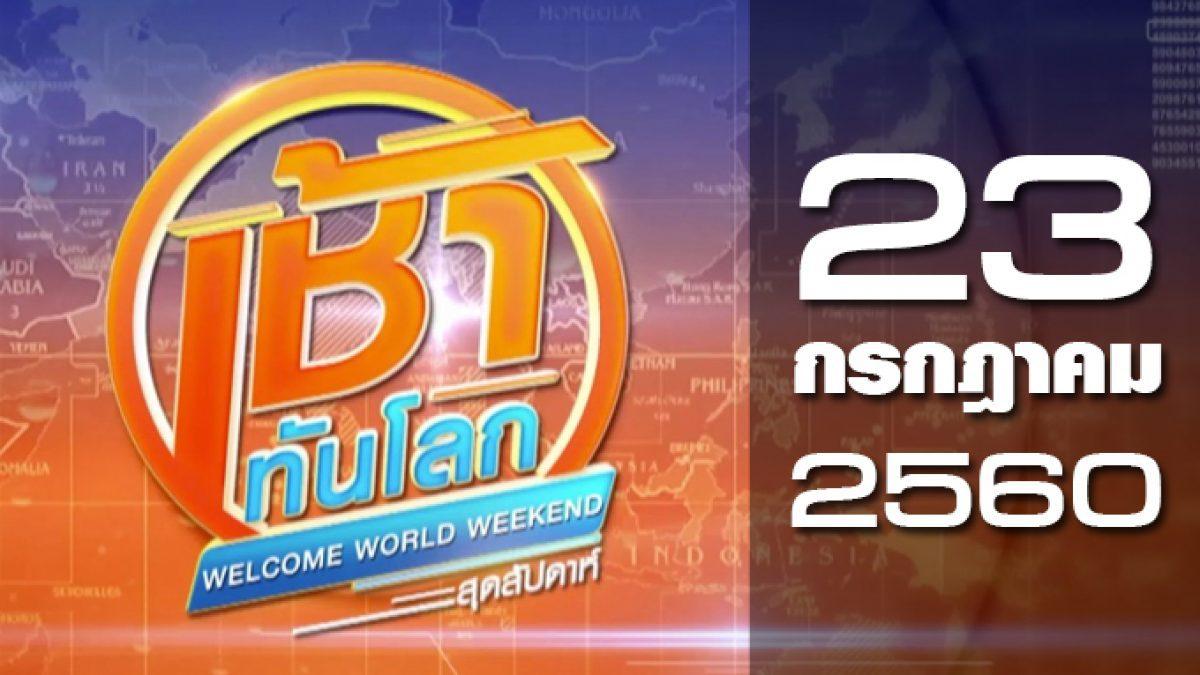 เช้าทันโลก สุดสัปดาห์ Welcome World Weekend 23-07-60