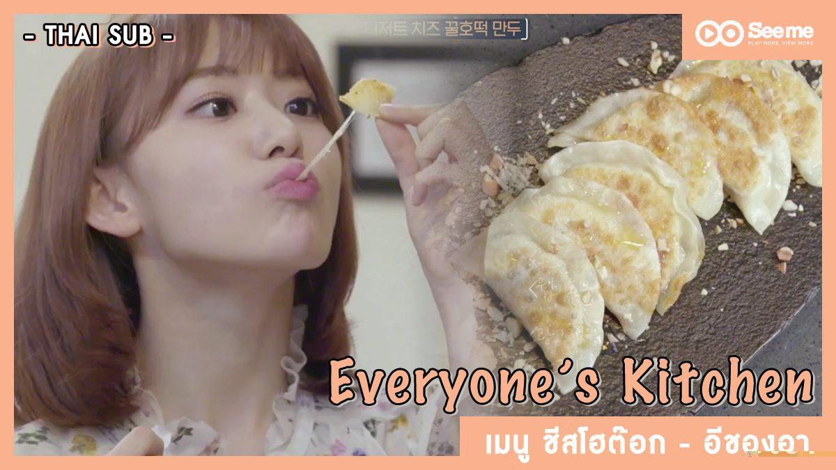 [THAI SUB] Everyone's Kitchen | 'ชีสโฮต๊อก' อาหารที่น่าประทับในของสาวอีชองอา [EP.1]