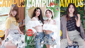 ภาพแฟชั่นหน้าปก นิตยสาร แคมปัส สตาร์ ปี 2019 | Campus Star Cover