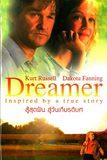 Dreamer สู้สุดฝัน สู่วันเกียรติยศ