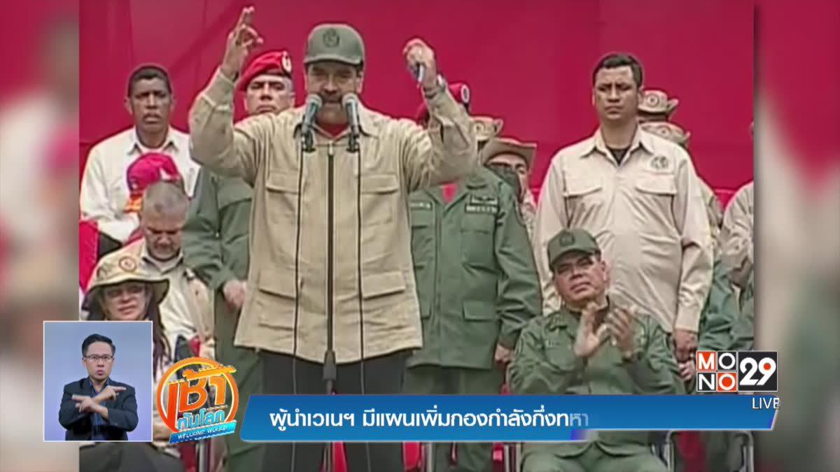 ผู้นำเวเนฯ มีแผนเพิ่มกองกำลังกึ่งทหารขึ้นจากเดิม 5 เท่า