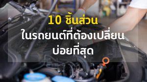 10 ชิ้นส่วนรถยนต์ ที่ต้องเปลี่ยนบ่อยที่สุด