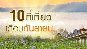 10 ที่เที่ยวเดือนกันยายน ไปลุยฝนกอดเมืองไทย