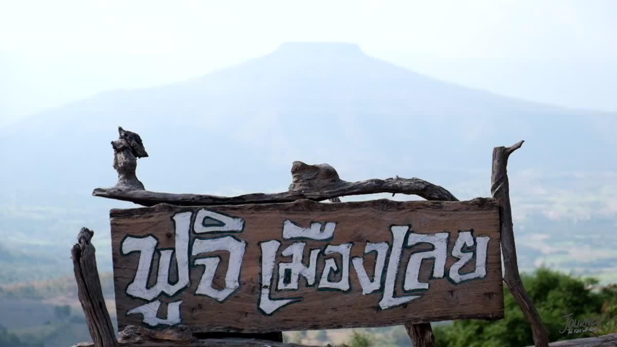ภูป่าเปาะ ฟูจิเมืองเลย ป่าสงวนแห่งชาติภูค้อ-ภูกระแต อำเภอหนองหิน จังหวัดเลย