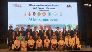 Toyota มอบทุนสนับสนุน มูลค่ากว่า 12 ล้านบาท เพื่อพัฒนาสังคมไทยให้เข้มแข็ง