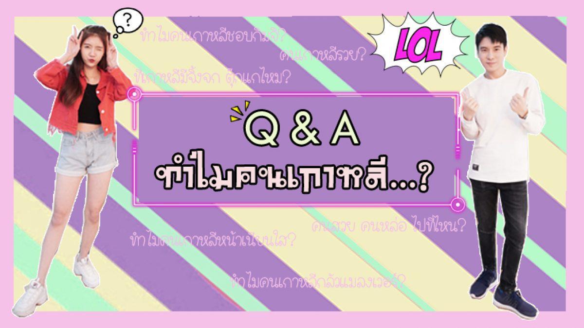 อันยองฮาเซโย EP. 22 ตอน Q & A ทำไมคนเกาหลี...?