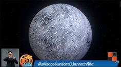 ผลวิจัยชี้ ผิวดวงจันทร์ มีน้ำมากกว่าที่คิด