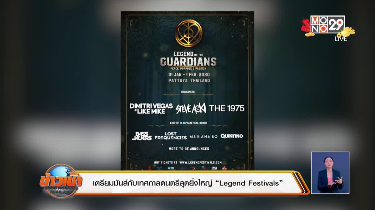 """เตรียมมันส์กับเทศกาลดนตรีสุดยิ่งใหญ่ """"Legend Festivals"""""""