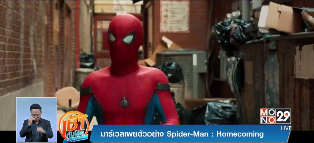 มาร์เวลเผยตัวอย่าง Spider-Man: Homecoming