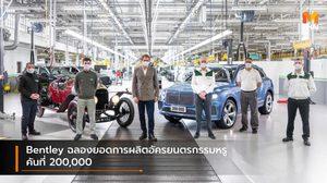 Bentley ฉลองยอดการผลิตอัครยนตรกรรมหรูคันที่ 200,000