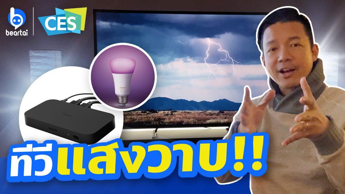 Philips Hue SyncBox เปลี่ยนไฟให้เปลี่ยนสีตามภาพในทีวี!!
