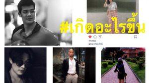 #เกิดอะไรขึ้น แฮชแทคสุดฮิตเซเลบแนวหน้าเมืองไทย!!
