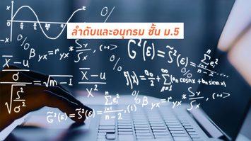 เข้าใจง่าย ! เนื้อหาวิชาคณิตฯ เรื่องลำดับและอนุกรม ชั้น ม.5