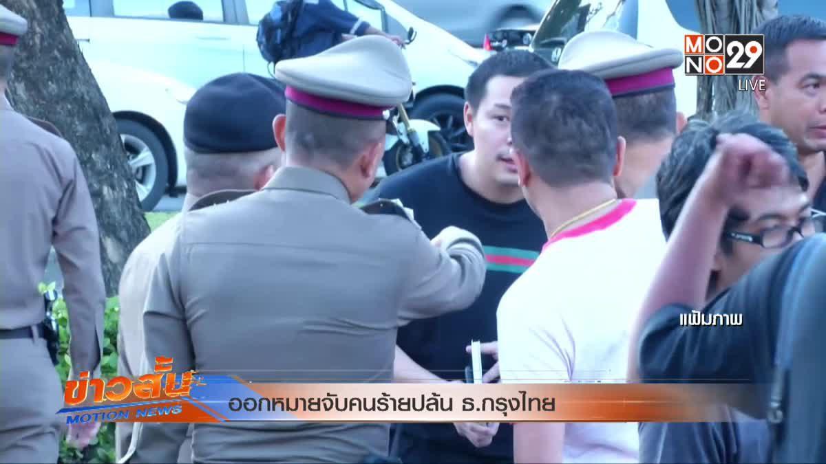 ออกหมายจับคนร้ายปล้น ธ.กรุงไทย