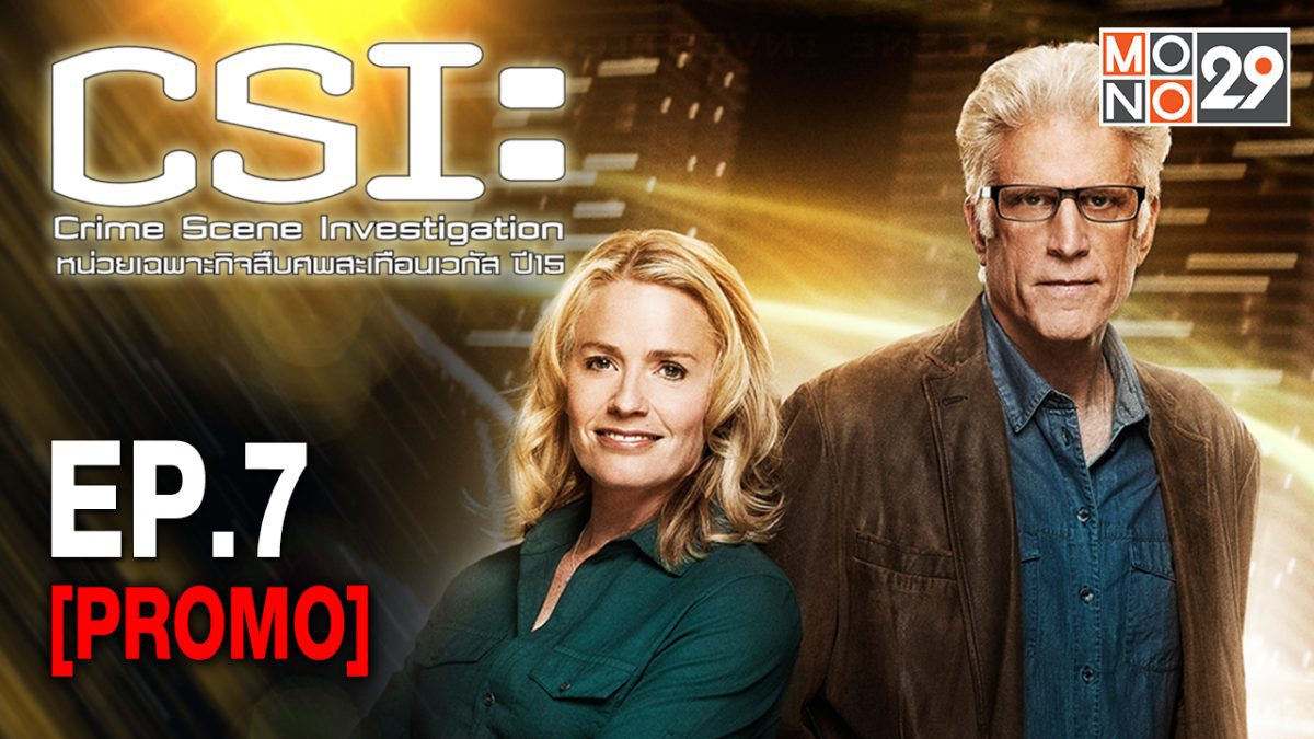 CSI : Crime Scene investigation หน่วยเฉพาะกิจสืบศพสะเทือนเวกัส ปี 15 EP.7 [PROMO]