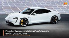 Porsche Taycan รถสปอร์ตไฟฟ้ามาถึงไทยแล้ว เริ่มต้น 7,100,000 บาท