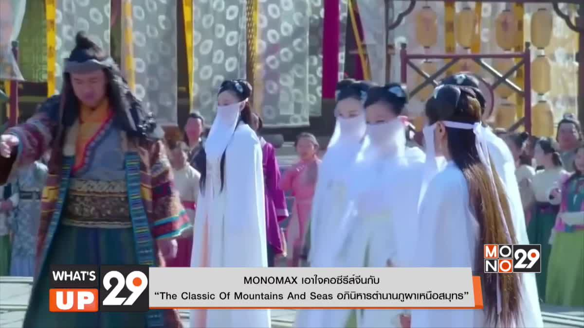 "MONOMAX เอาใจคอซีรีส์จีนกับ ""The Classic Of Mountains And Seas อภินิหารตำนานภูผาเหนือสมุทร"""