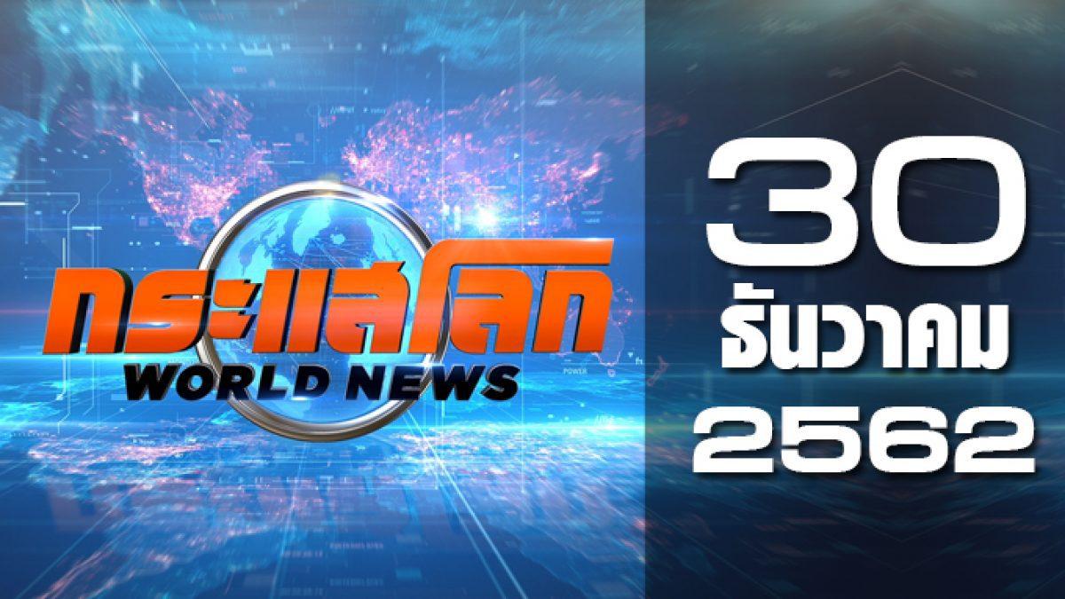 กระแสโลก World News 30-12-62