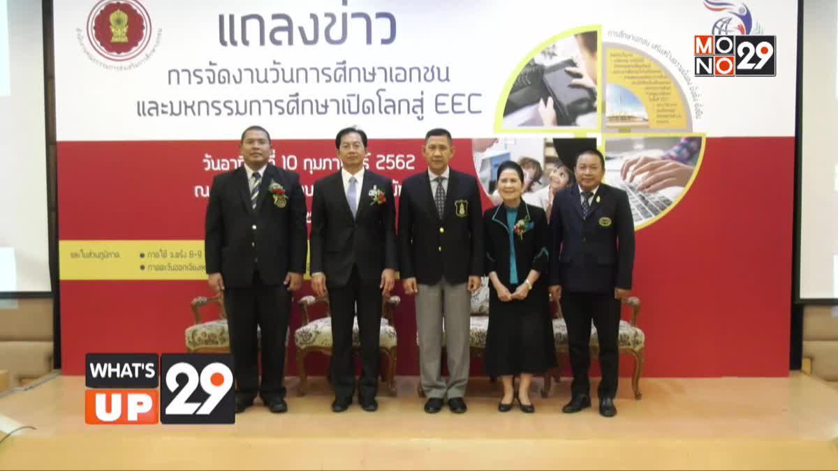 วันการศึกษาเอกชนเเละมหกรรมการศึกษาเปิดโลกสู่ EEC