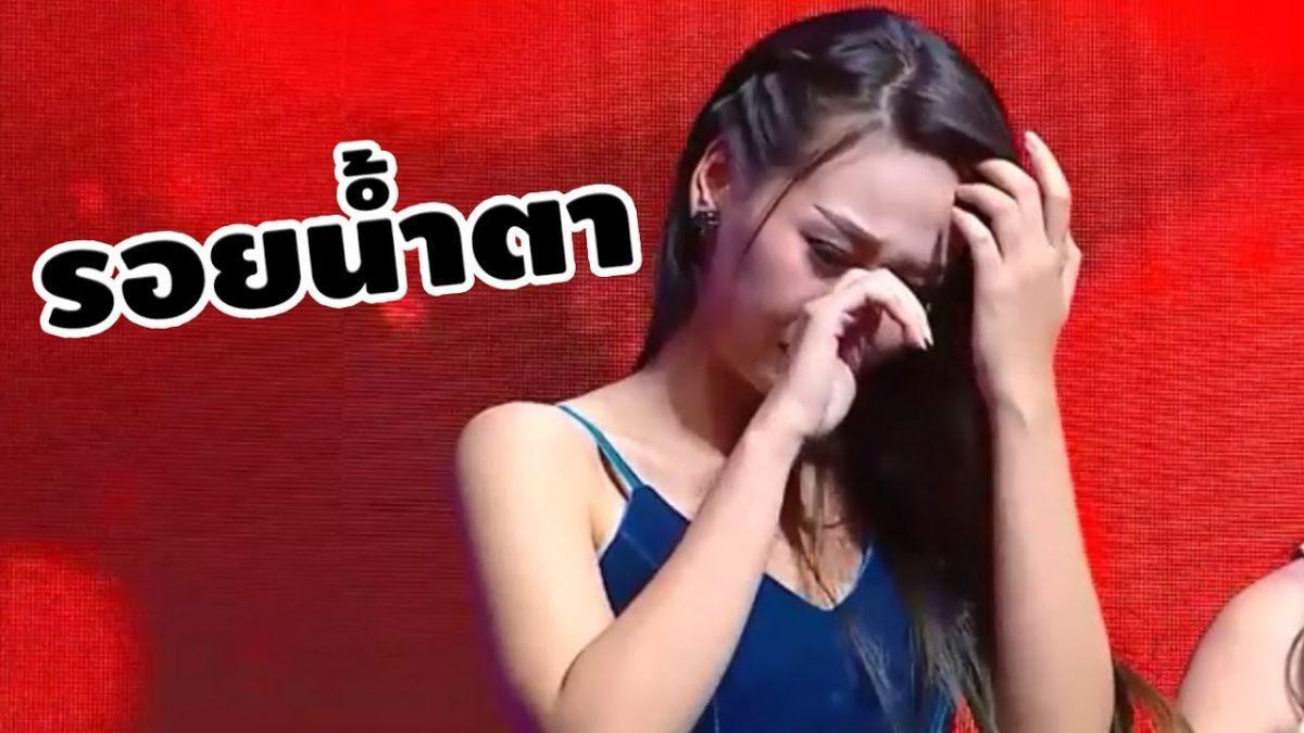 สาเหตุที่ให้น้ำหนึ่งน้ำตาตก - เทคมีเอ้าท์ไทยแลนด์