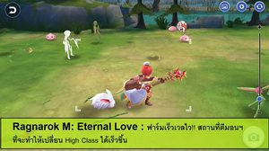 Ragnarok M: Eternal Love : ฟาร์มเร็วเวลไว!! สถานที่ตีมอนฯที่จะทำให้เปลี่ยน High Class ได้เร็วขึ้น