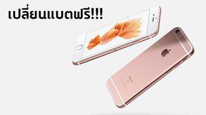 Apple ประกาศเปลี่ยนแบตเตอรี่ iPhone 6s ล็อต ก.ย.-ต.ค. 2015 ฟรี!!!
