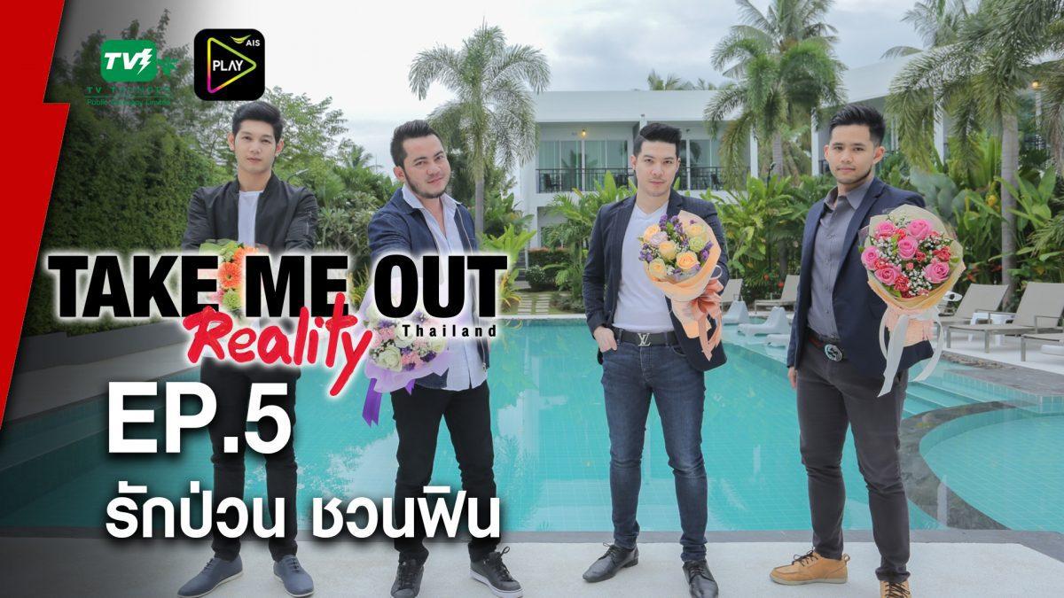รักป่วน ชวนฟิน - Take Me Out Reality S.2 EP.05 (21 ม.ค.61) FULLHD