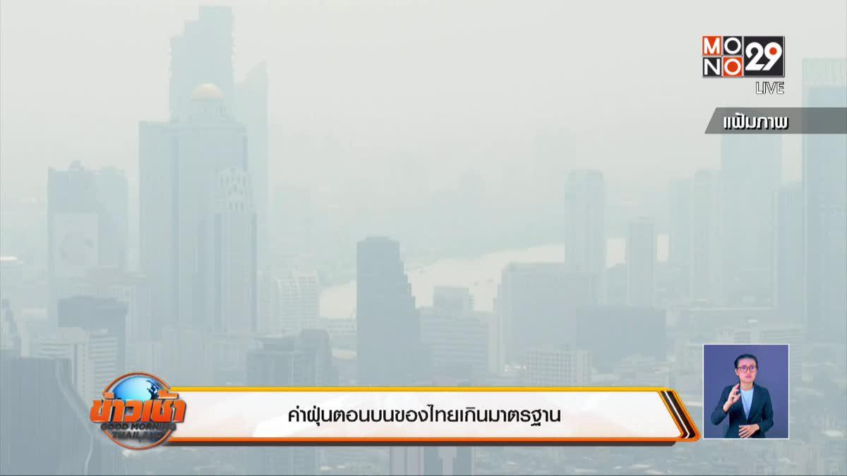 ค่าฝุ่นตอนบนของไทยเกินมาตรฐาน