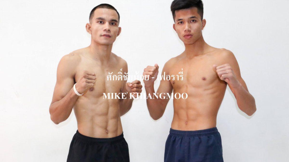 คู่เอก ศักดิ์ชัยน้อย เอ็มยุเด็น VS เฟอรารี่ จักรยานมวยไทย | 05-01-61