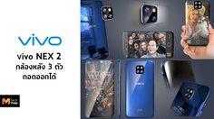หลุดภาพ Vivo NEX 2 มาพร้อมกับกล้องหลัง 3 ตัว ดีไซน์ใหม่ ถอดออกได้