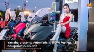 Yamaha presents Automatic is NOW! Festival #3 สีสันสุดยิ่งใหญ่ในระยอง
