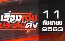 เรื่องเด่นประเด็นดัง Top Talk Daily 11-09-63