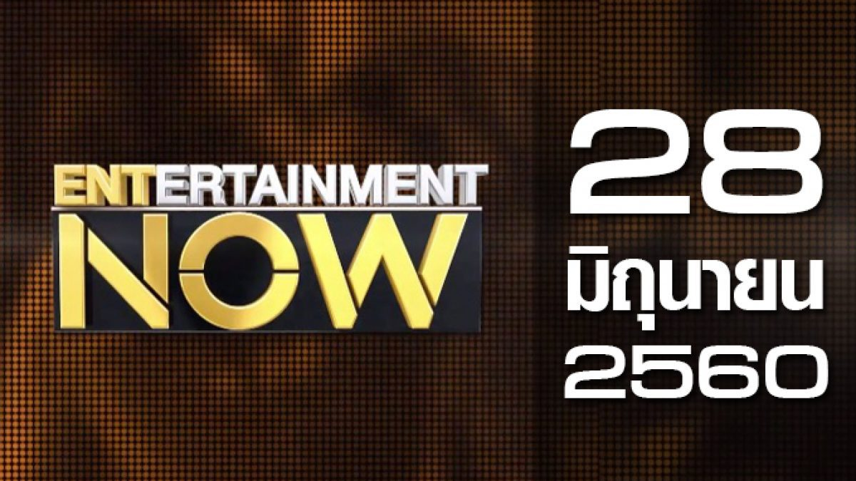 Entertainment Now 28-06-60
