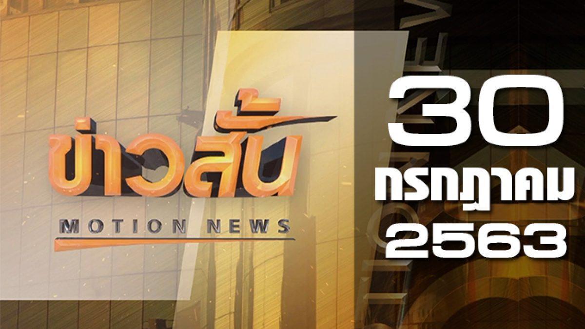ข่าวสั้น Motion News Break 3 30-07-63