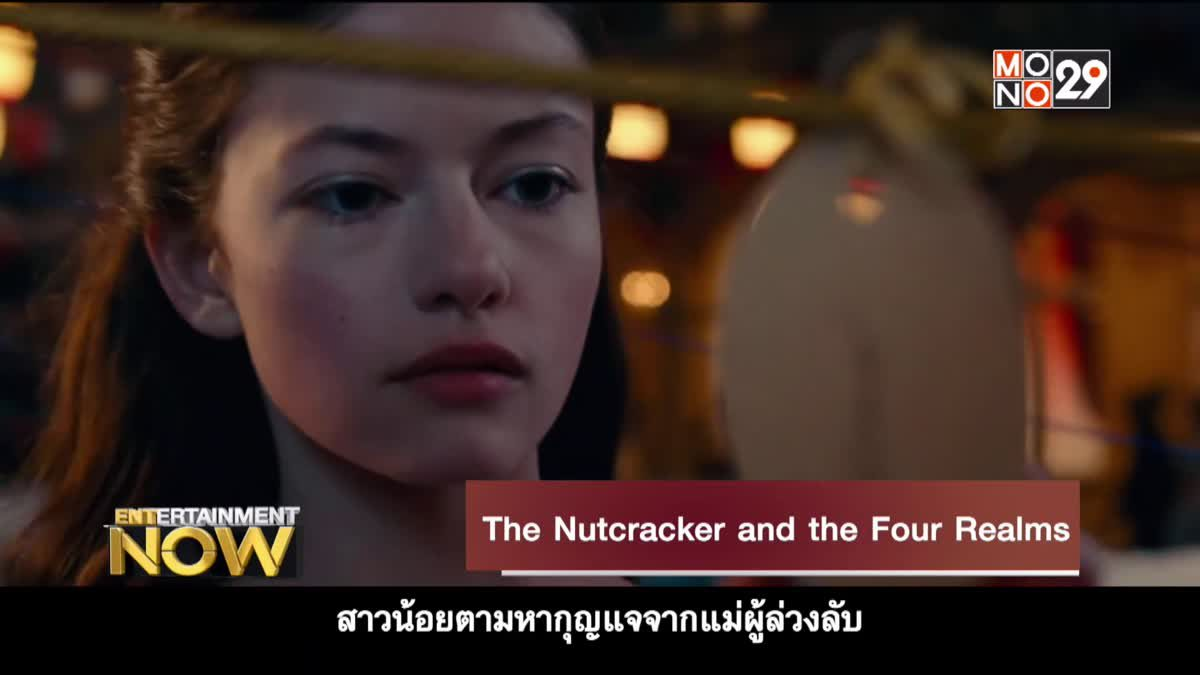 Movie Review : The Nutcracker and the Four Realms